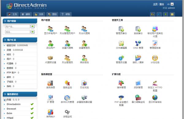 DirectAdmin 1.44.3 破解版 x86/x64 + Capri 皮肤